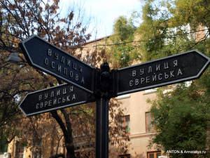 Еврейская улица. Одесса
