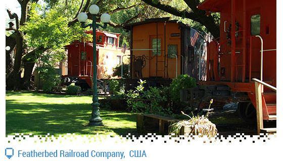 Отель Featherbed Railroad Company, США