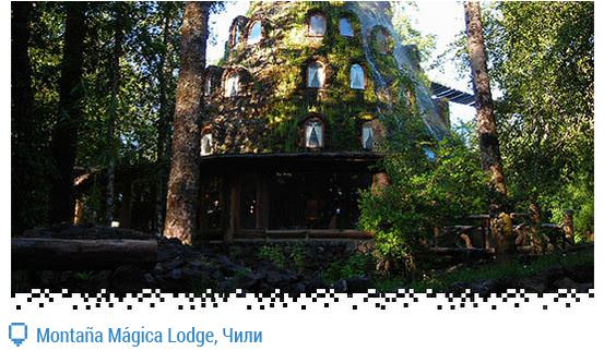 Отель Montana Magica Lodge, Чили