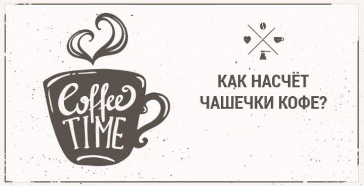 дивный аромат кофе