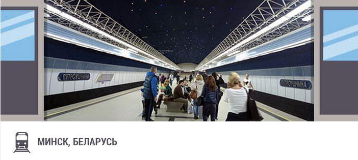 станция Петровщина в Минске