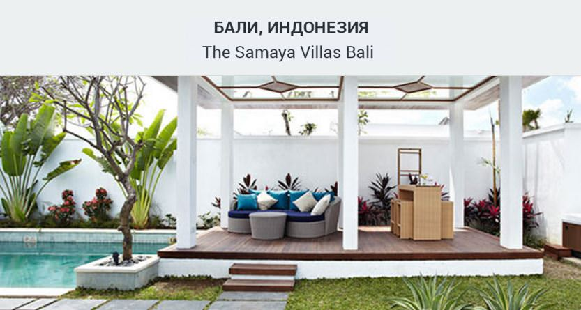 The Samaya Villas Bali