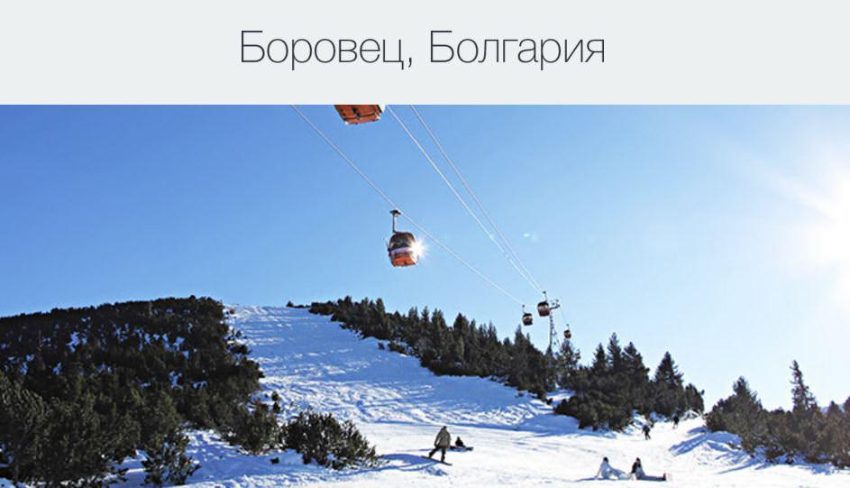 Боровец Болгария