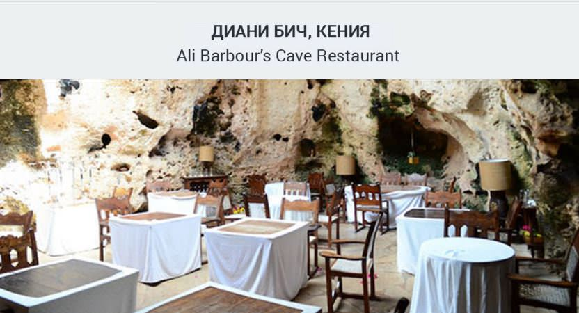Ali Barbour`s Cave Restaurant