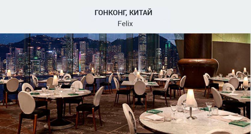 ресторан Феликс в Гонконге