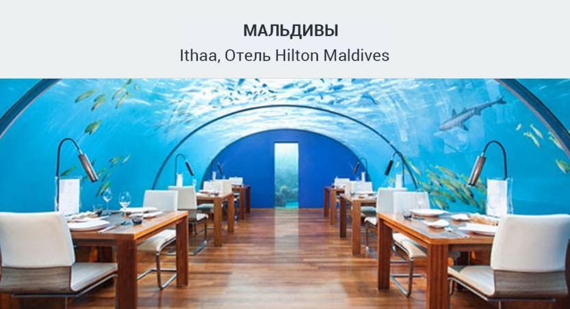 Мальдивы. Ресторан под водой