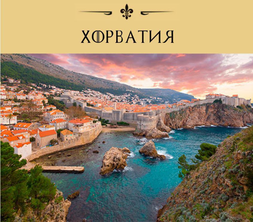 Дубровник – Королевская Гавань Дубровнику в саге досталась главная роль, а именно столицы Всея Вестероса — Королевской Гавани