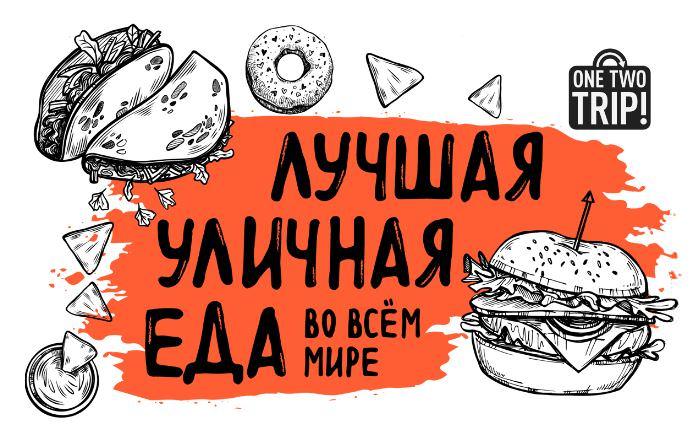 4 города с лучшей уличной едой